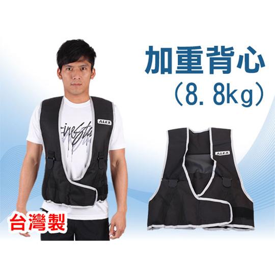 ALEX 8.8 KG 加重背心-台湾制 重量训练器材 健身 慢跑 自行车 跳远 黑灰@A-0601@