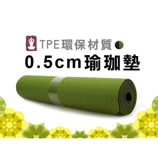 MDBuddy TPE 環保瑜珈墊-有氧 塑身 止滑墊 0.5CM 出貨 隨機@6012101@