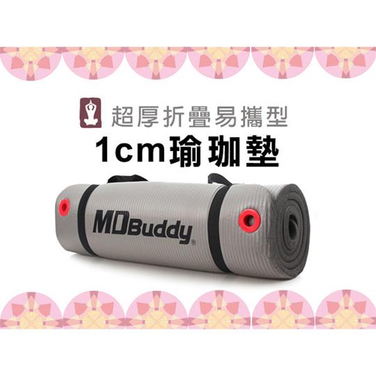 MDBuddy NBR紅色扣環瑜珈墊-有氧 塑身 地墊 1CM 出貨 隨機@6012201@
