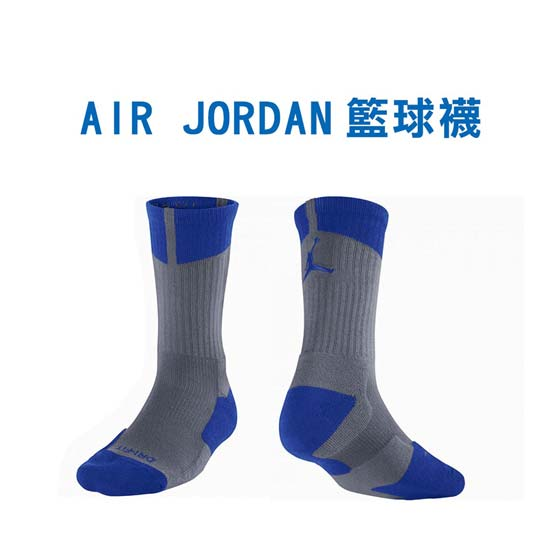 NIKE AIR JORDAN 喬丹系列籃球襪-襪子 中筒 藍灰@530977-015@