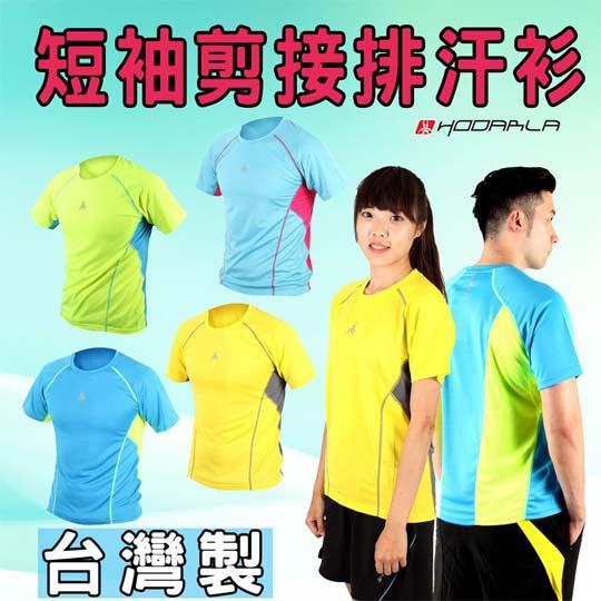 HODARLA 男女短袖剪接排汗衫-短T恤 圆领T 防晒 台湾制 黄灰@3113702@