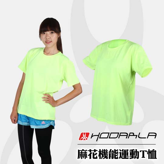 HODARLA 麻花機能男女短袖T恤-短T 圓領 慢跑 路跑 台灣製 麻花螢光黃@3115005@