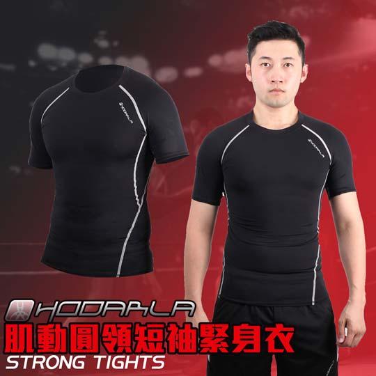HODARLA 男肌动圆领短袖紧身衣-台湾制 T恤 短T 篮球 慢跑健身 黑灰@3115501@