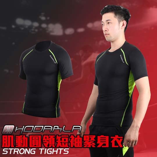 HODARLA 男肌动圆领短袖紧身衣-台湾制 T恤 短T 篮球 慢跑健身 黑萤光黄@3115506@