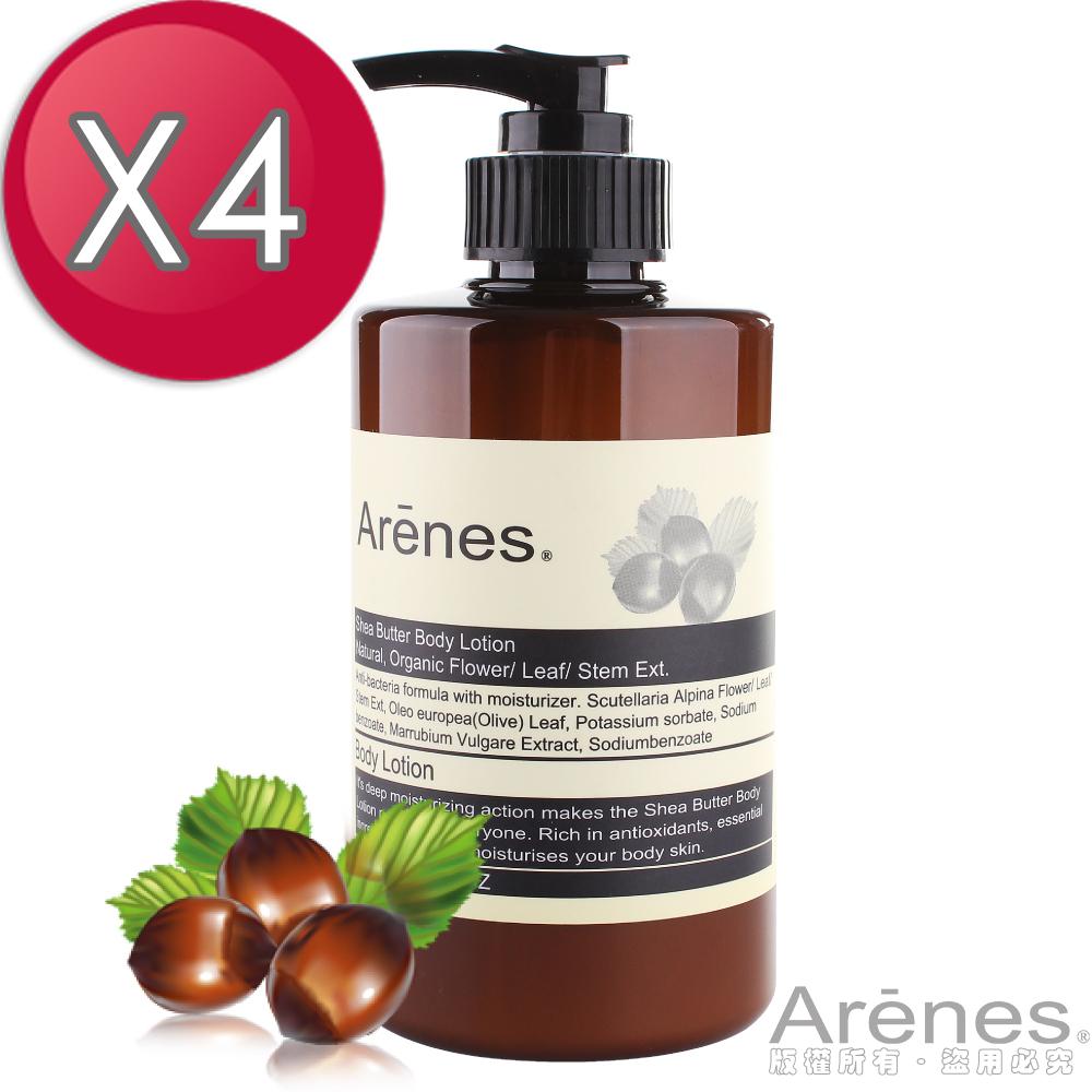 Arenes乳油木果植萃身體乳霜4瓶組(350ml)