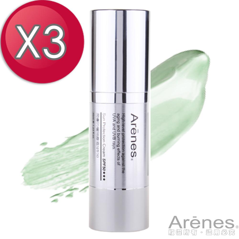【Arenes】潤膚防曬隔離霜SPF50(3瓶組)