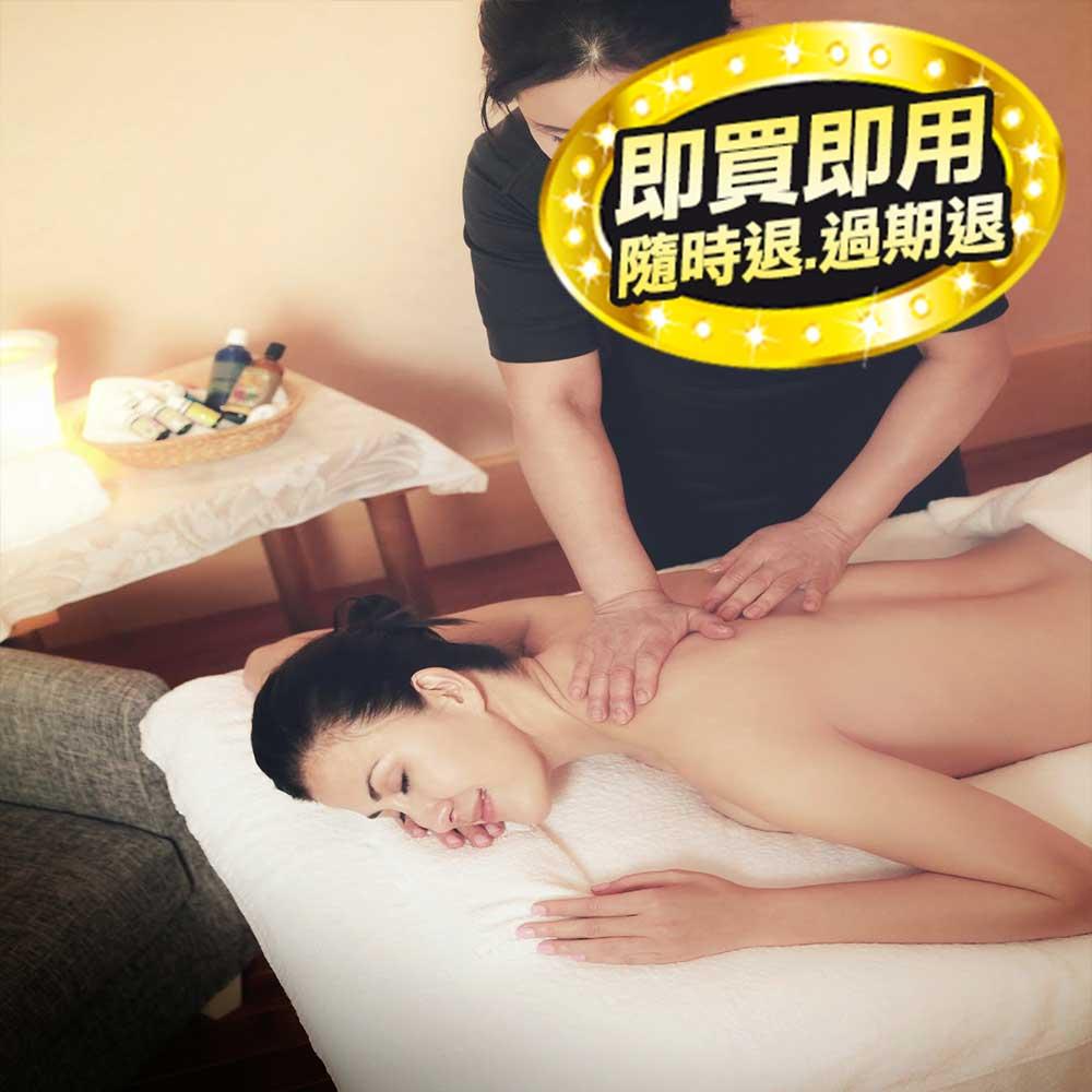 【新竹】老爺酒店-全身放鬆舒壓療程60分鐘單人券(假日不加價)