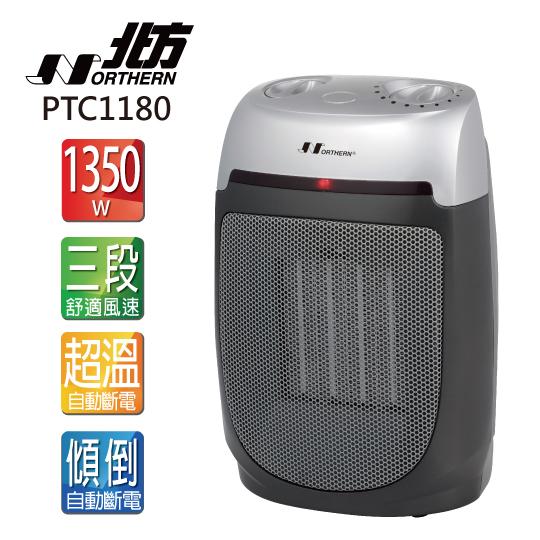 北方陶瓷電暖器-PTC1180