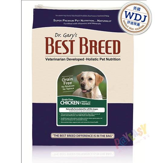 【美國BEST BREED貝斯比】全齡犬無穀雞肉+蔬果配方1.8kg