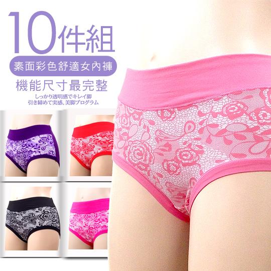 【AILIMI】玫瑰前版緹花彈性內褲(10件組#1262)