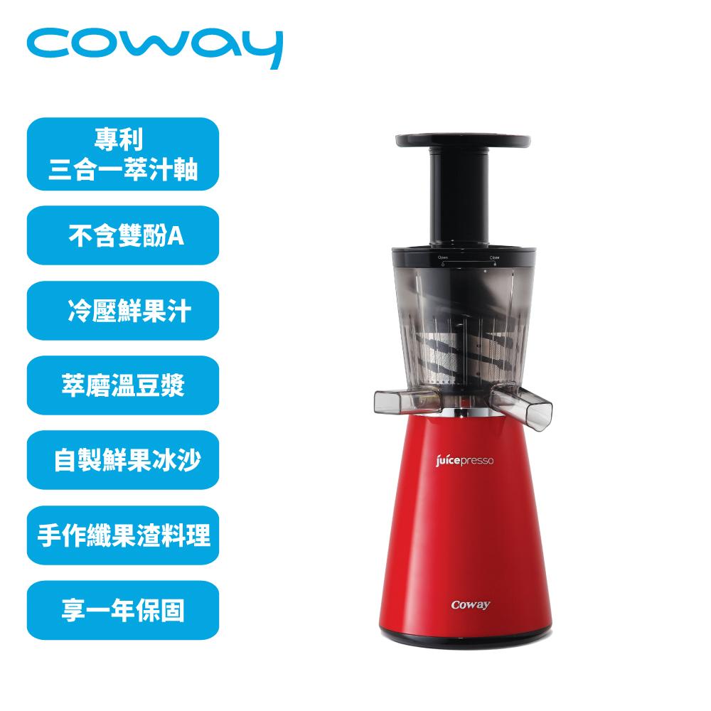 Coway 三合一慢磨萃取原汁機(CJP-03)
