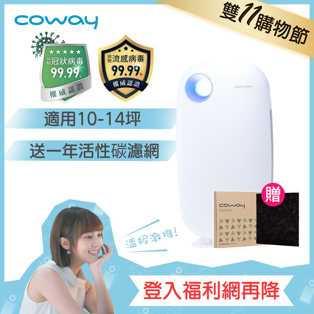 Coway加護抗敏型空氣清淨機AP-1009CH送2片活性碳濾網