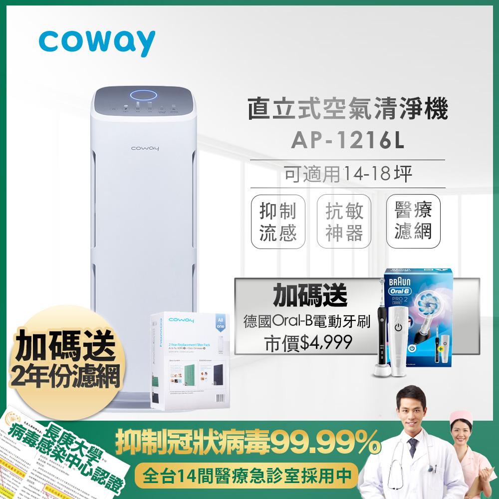 (組合購)Coway 綠淨力立式空氣清淨機 AP-1216L+二年份濾網組