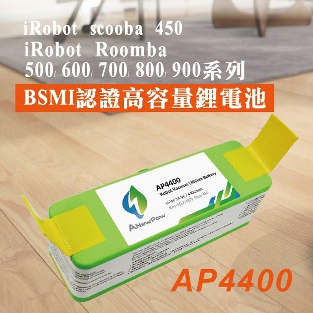 【18個月保固】Anewpow 副廠鋰電池 for iRobot Roomba 600 系列掃地機 ( 550 630 650 660)