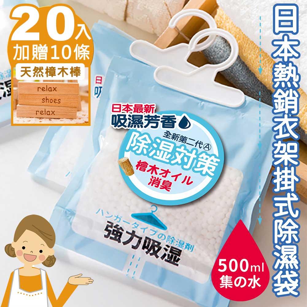 【優宅嚴選】日本熱銷雨季防霉組(20除濕掛袋贈10樟木棒)