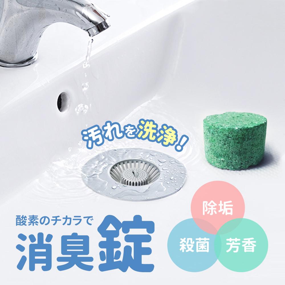 【優宅嚴選】台製活氧酵素馬桶水箱清潔錠X10錠(加碼贈水箱掛鉤、廚房地漏)