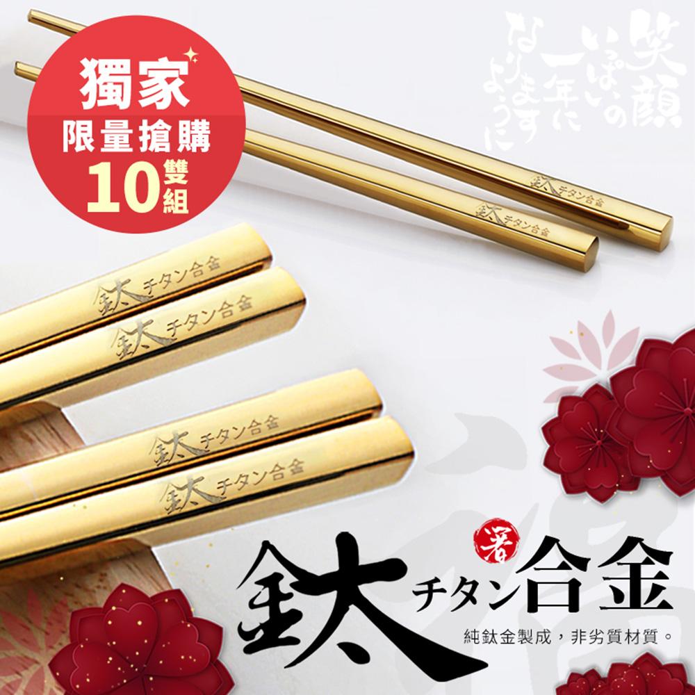 有現貨【優宅嚴選】安心抗菌耐磨金條鈦金筷X10雙組