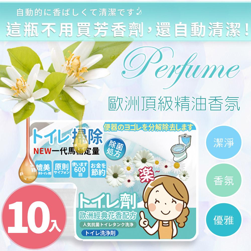 【優宅嚴選】第二代經典熱銷花香馬桶清潔劑(買五罐!送五罐!)