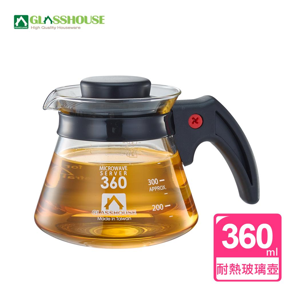 【Glasshouse】台製耐熱玻璃壺/咖啡壺/花草茶壺360ML(C360)