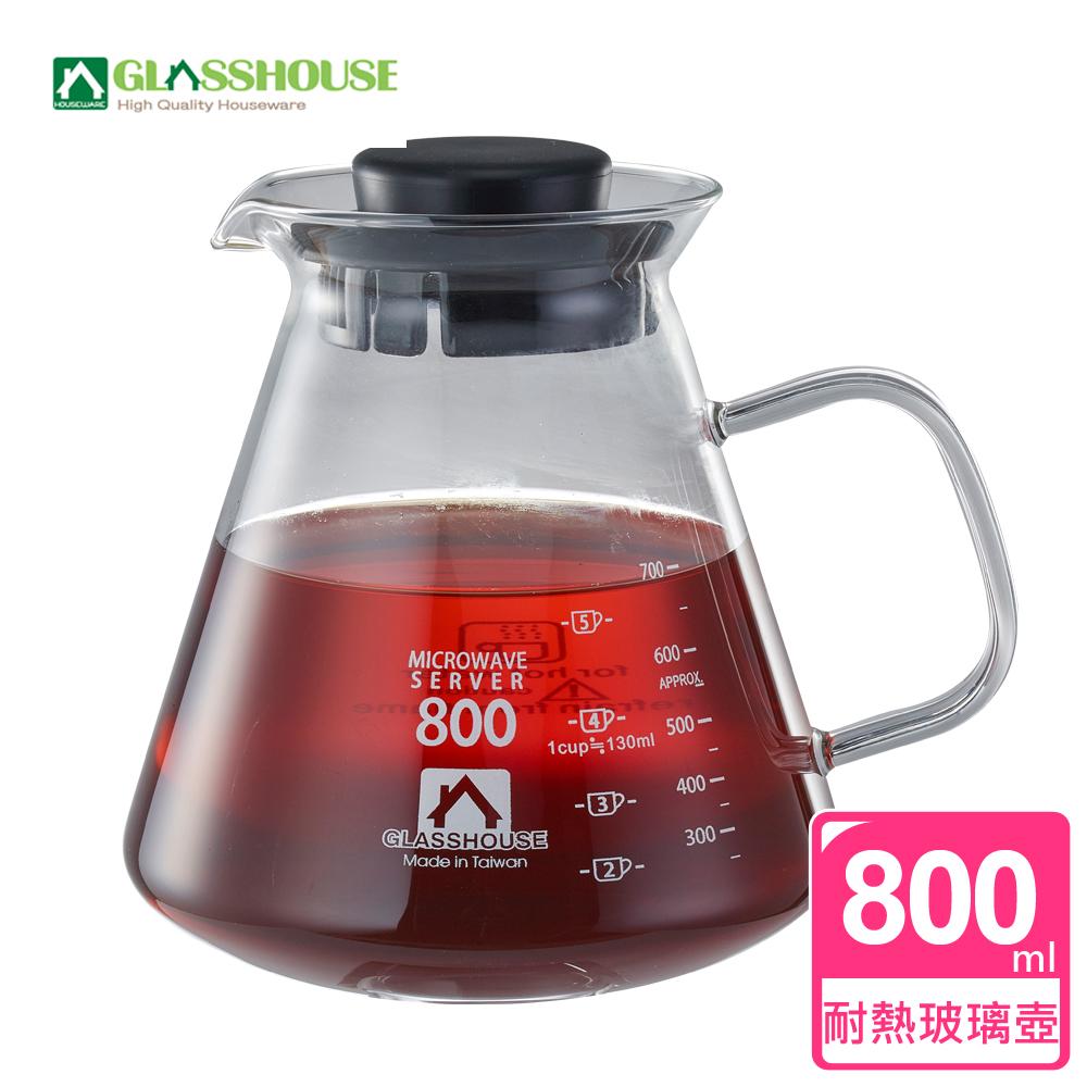 【Glasshouse】台製耐熱玻璃壺/咖啡壺/花草茶壺800ML(B800)
