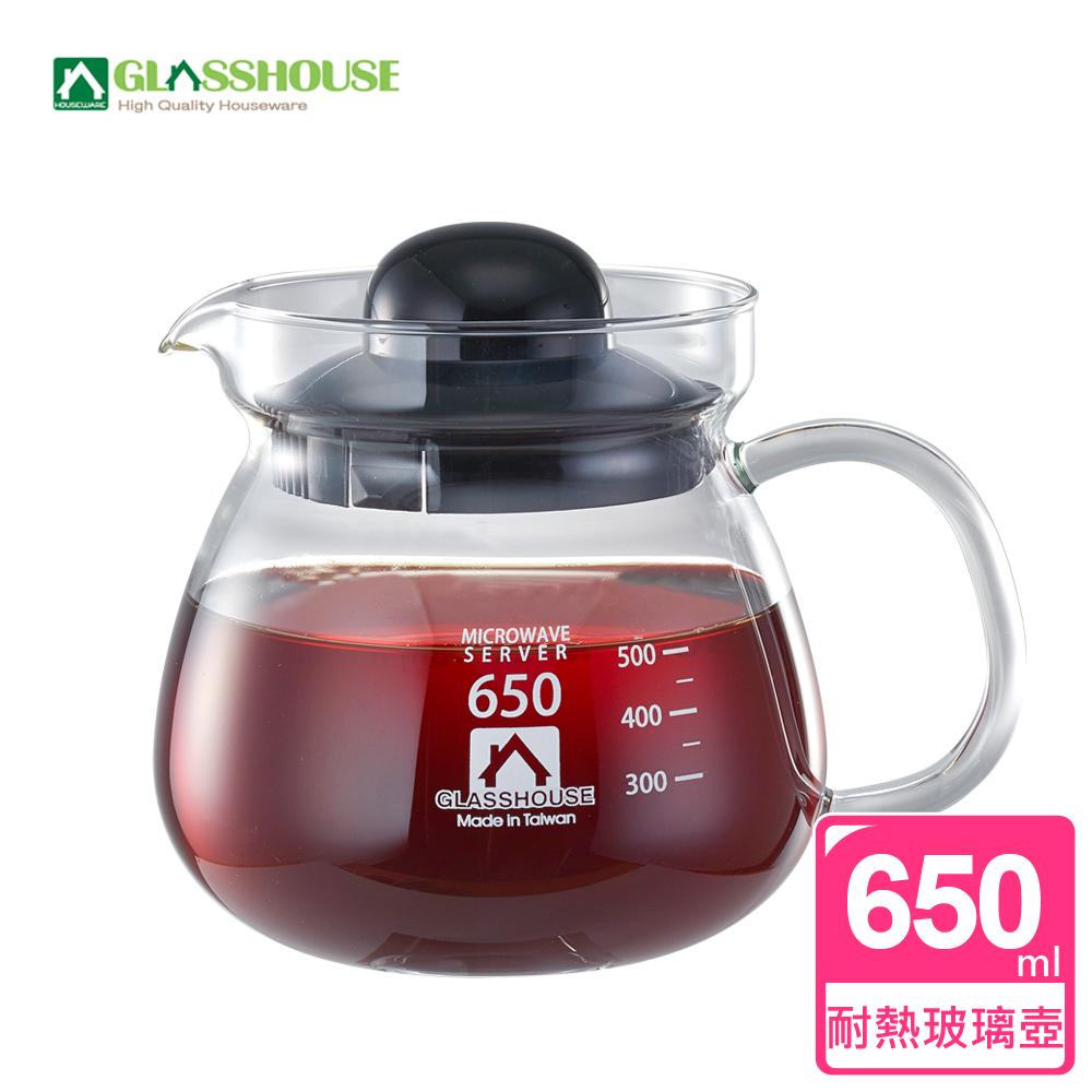 【Glasshouse】台製耐熱玻璃壺/咖啡壺/花草茶壺650ML(B650)