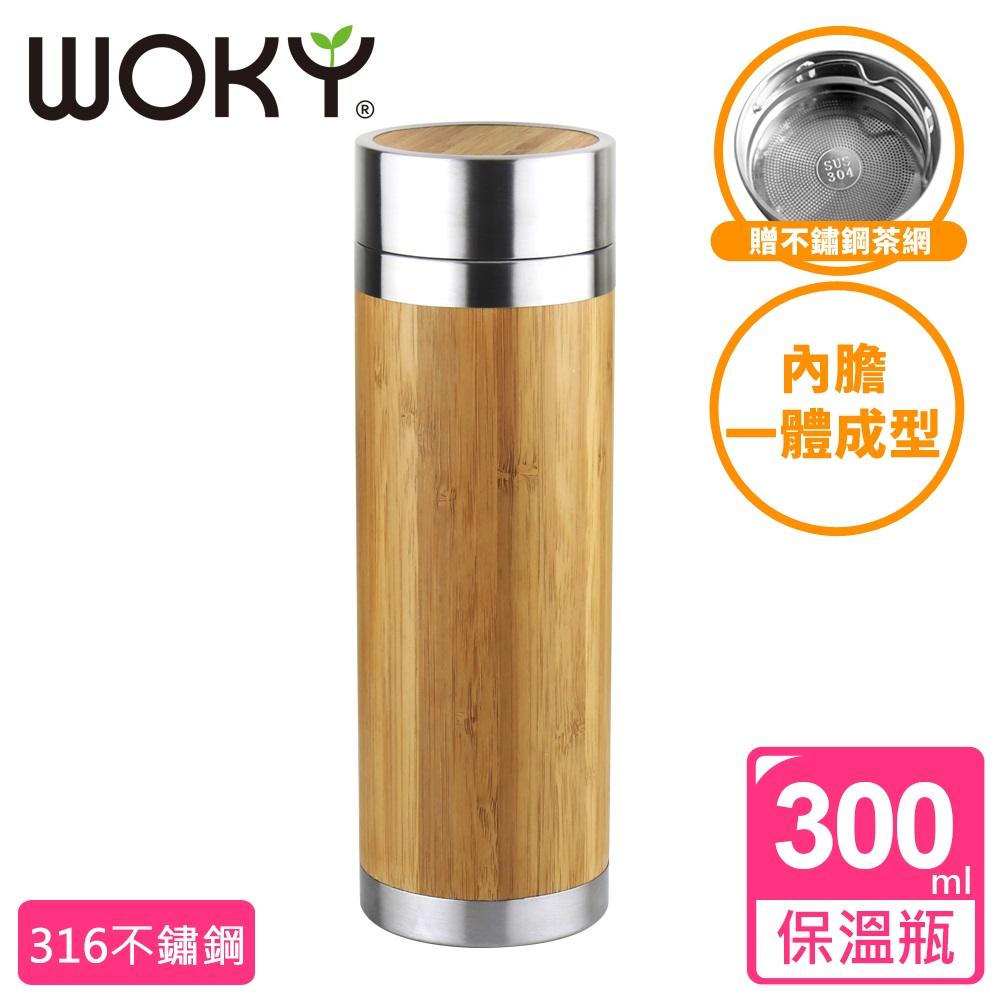 【WOKY沃廚】316不鏽鋼和風竹雅真空保冷保溫瓶300ML附濾茶網*2入