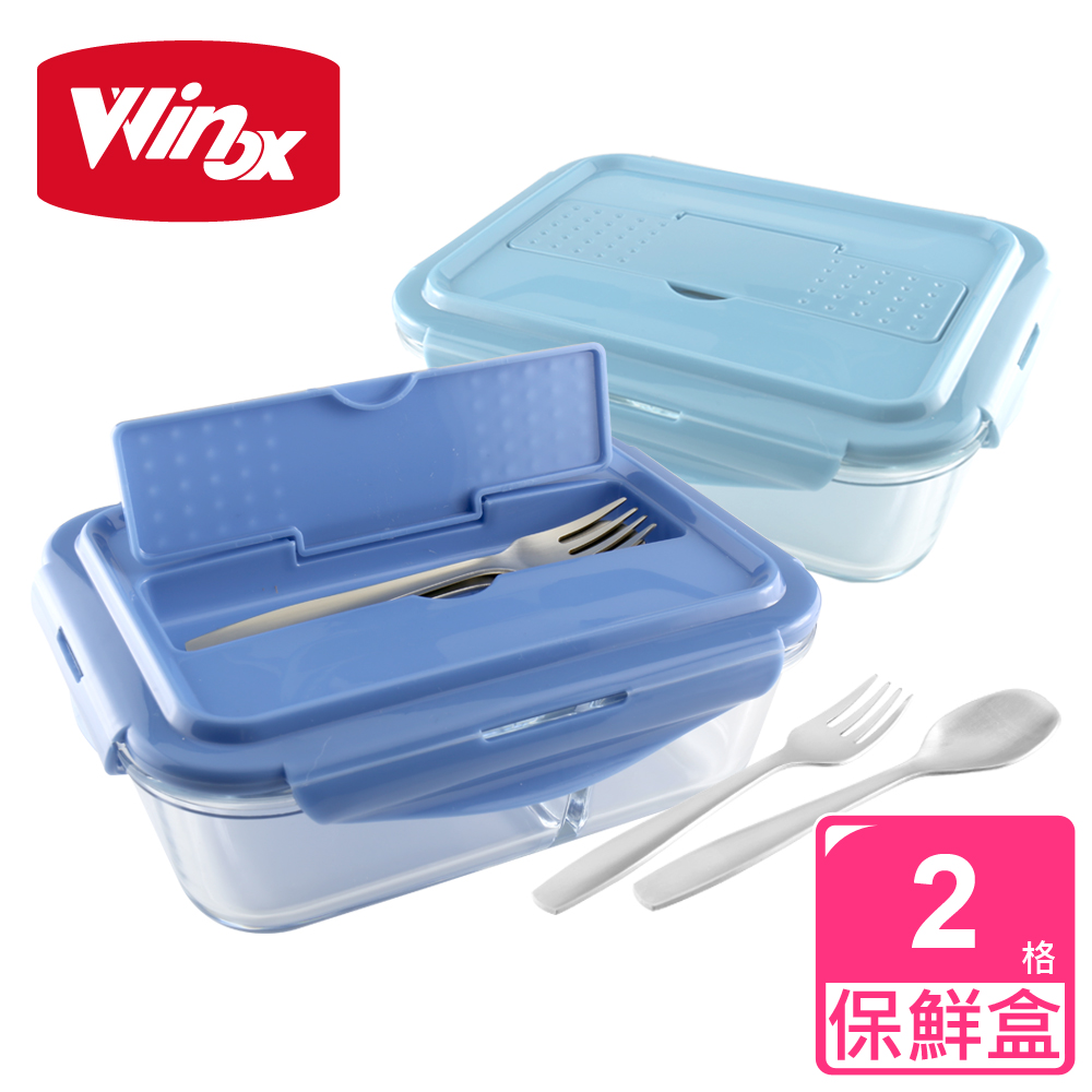 【美國 Winox】安玻立體分隔玻璃保鮮盒1000ML附不鏽鋼餐具-2格款(2色可選)