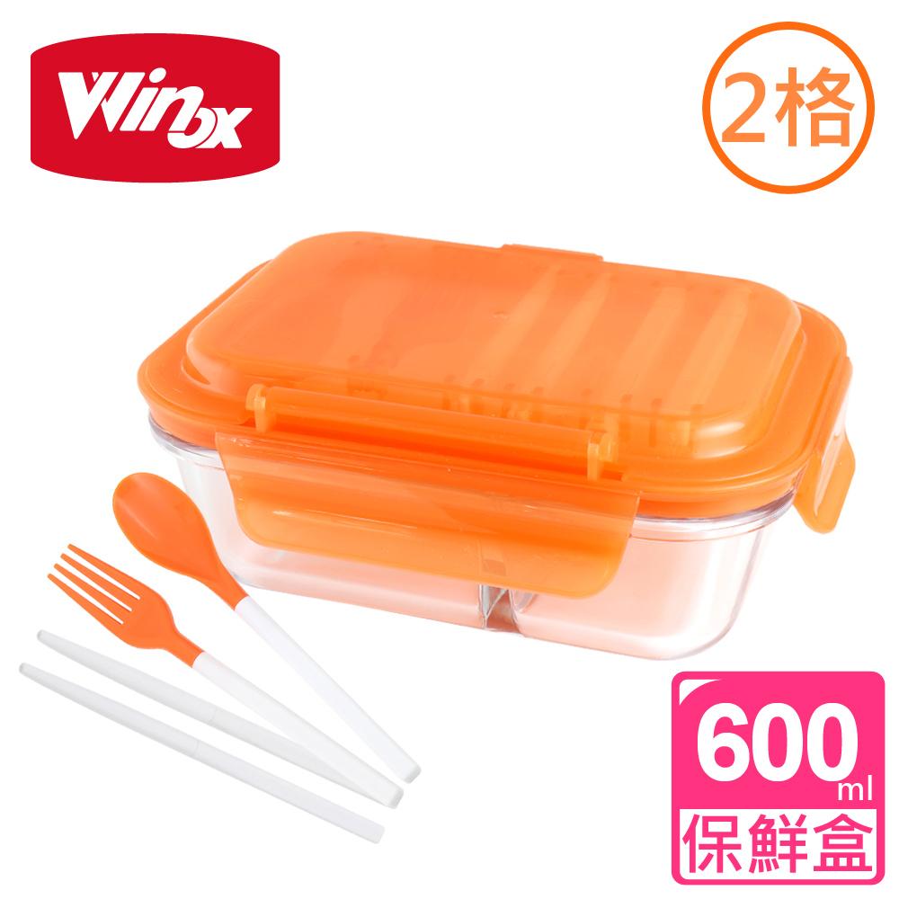 【美國 Winox】安玻立體分隔玻璃保鮮盒600ML附組合餐具-2格款*2入