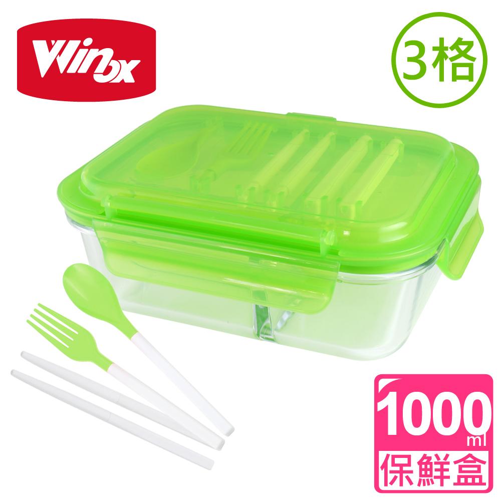 【美國 Winox】安玻立體分隔玻璃保鮮盒1000ML附組合餐具-3格款*2入