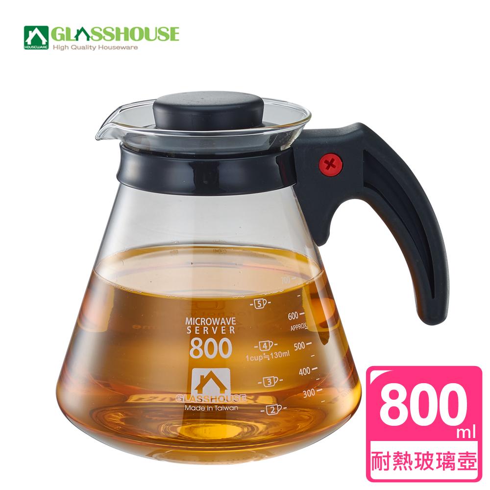 【Glasshouse】台製耐熱玻璃壺/咖啡壺/花草茶壺800ML(C800)