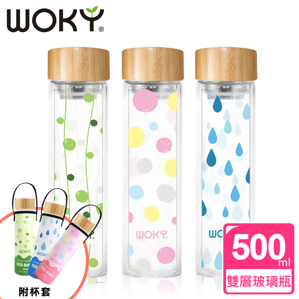 【WOKY 沃廚】春漾圖騰雙層玻璃瓶500ML附專屬杯套(3色可選)