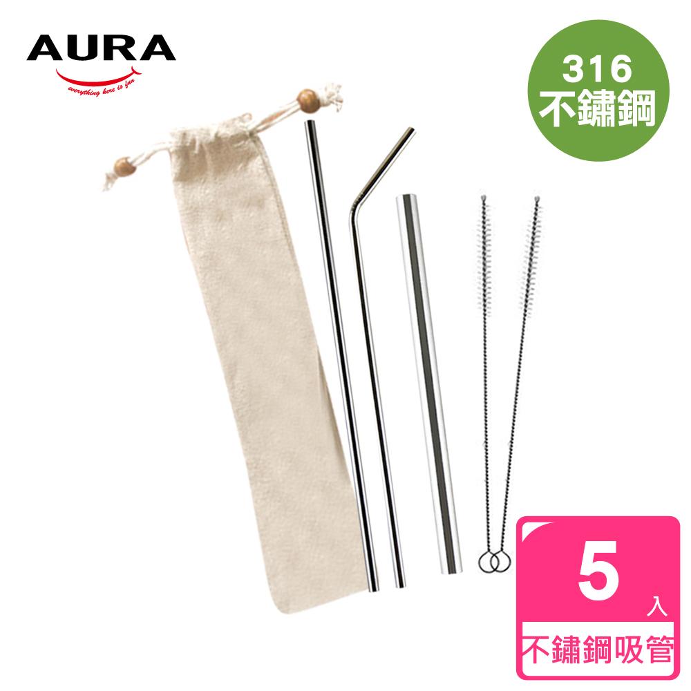 【AURA艾樂】頂級316環保不鏽鋼吸管便利5件組附收納袋