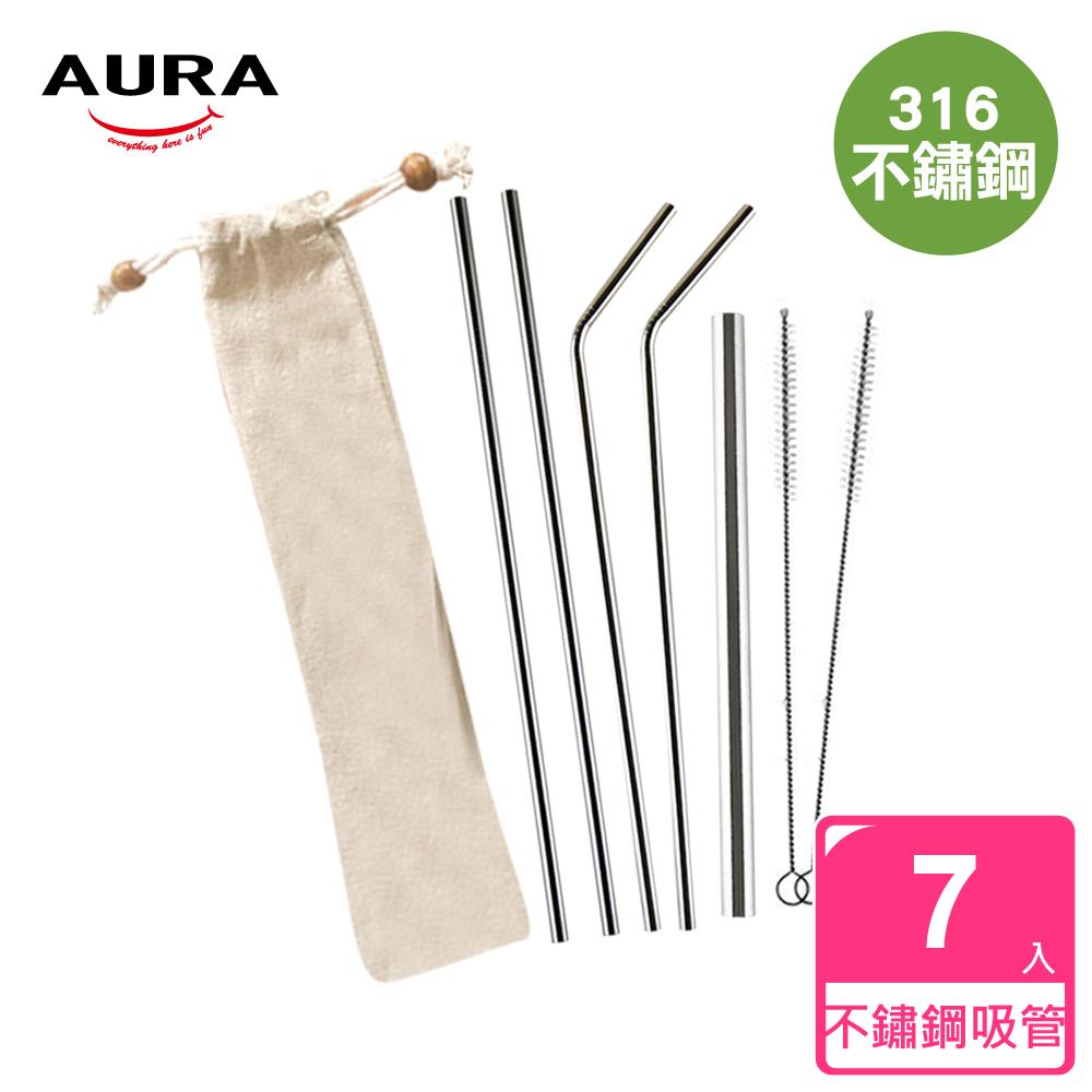 【AURA艾樂】頂級316環保不鏽鋼吸管便利7件組附收納袋