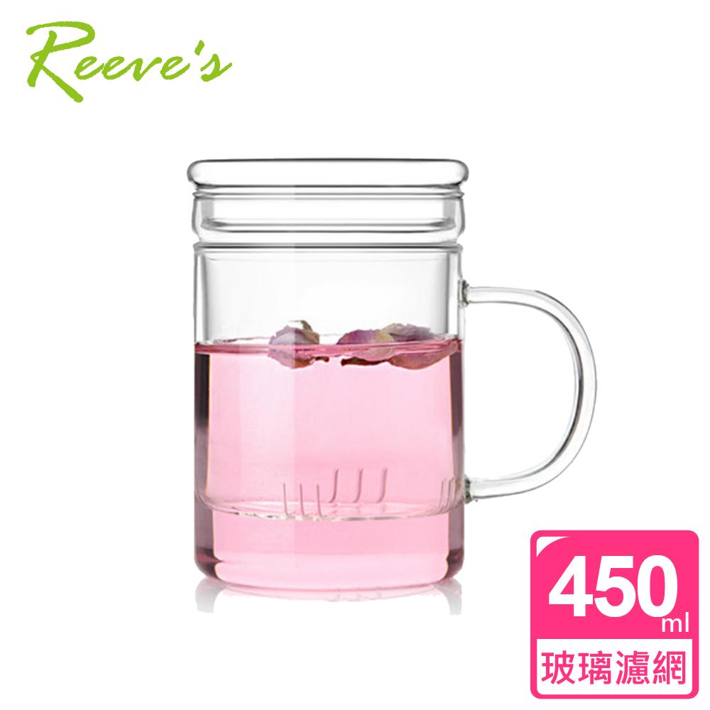 【韓國Reeves 維思】純粹風高耐熱玻璃濾網泡茶神器450ML