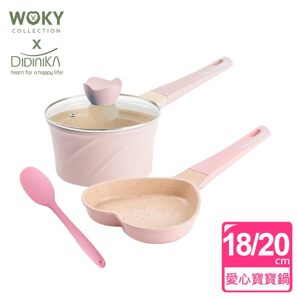 【WOKYxDIDINIKA】麥飯石不沾嘟嘟鍋-2號愛心寶寶鍋組(2色可選)