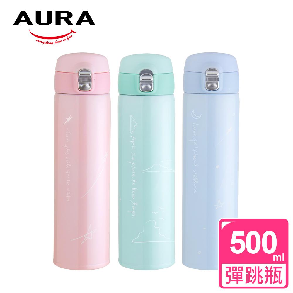 【AURA 艾樂】LUMIERE系列316不鏽鋼保溫保冷隨手杯500ML(3色可選)