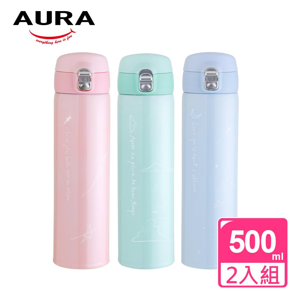 【AURA 艾樂】LUMIERE系列316不鏽鋼保溫保冷隨手杯500ML*2入
