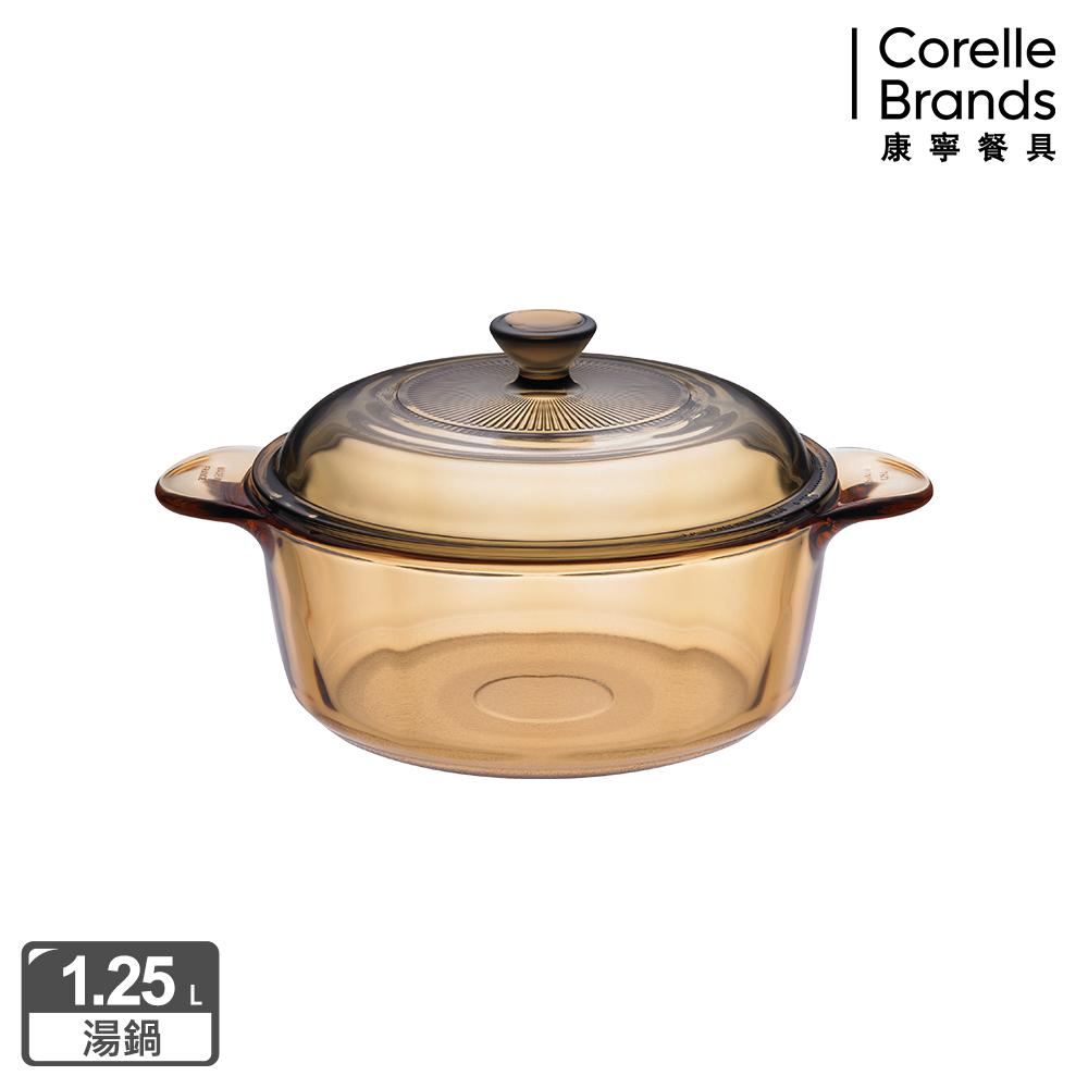 美國康寧 Visions 1.25L晶彩透明鍋