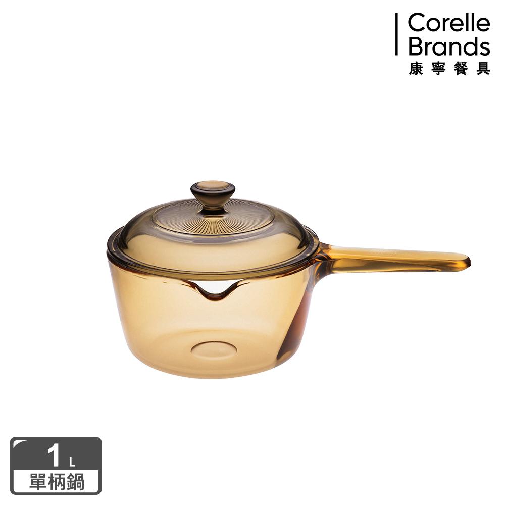美國康寧 Visions  1.0L晶彩透明鍋-VSP10