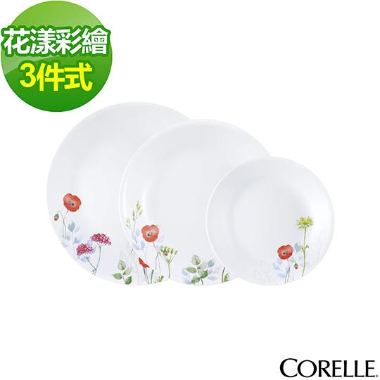 CORELLE 康寧 花漾彩繪餐盤組-C01
