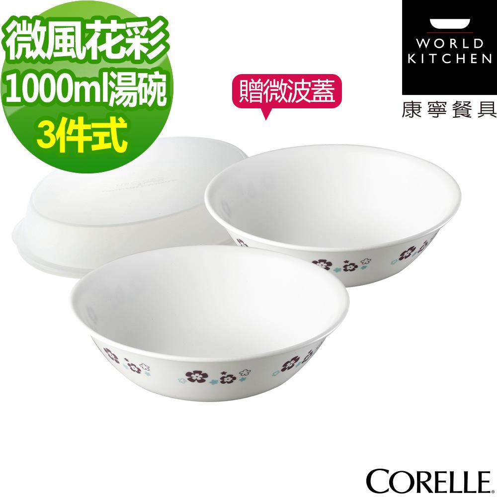 CORELLE康寧 微風花彩餐盤組湯碗組(加送微波蓋x1)-BA