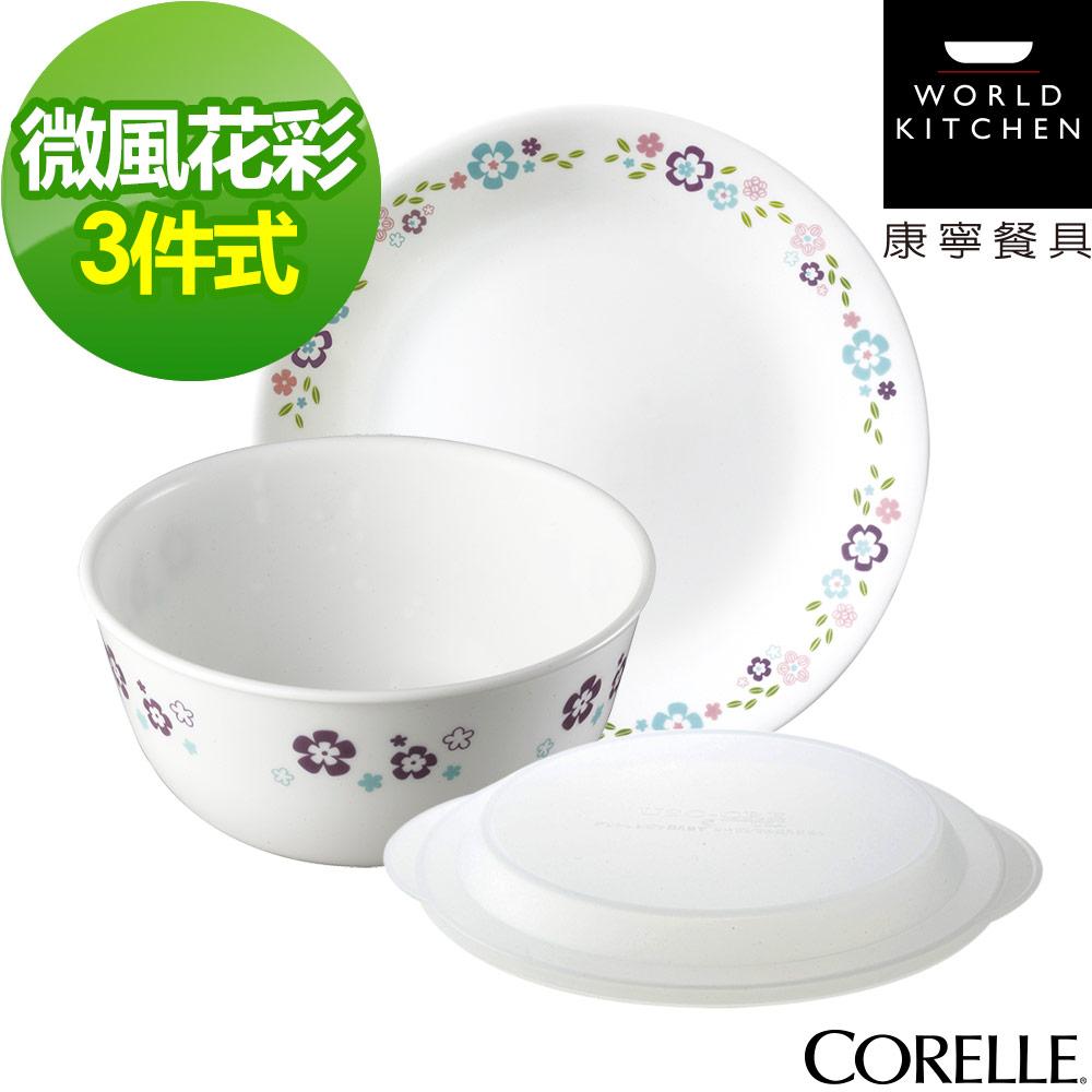 CORELLE康寧 微風花彩餐盤組-C02