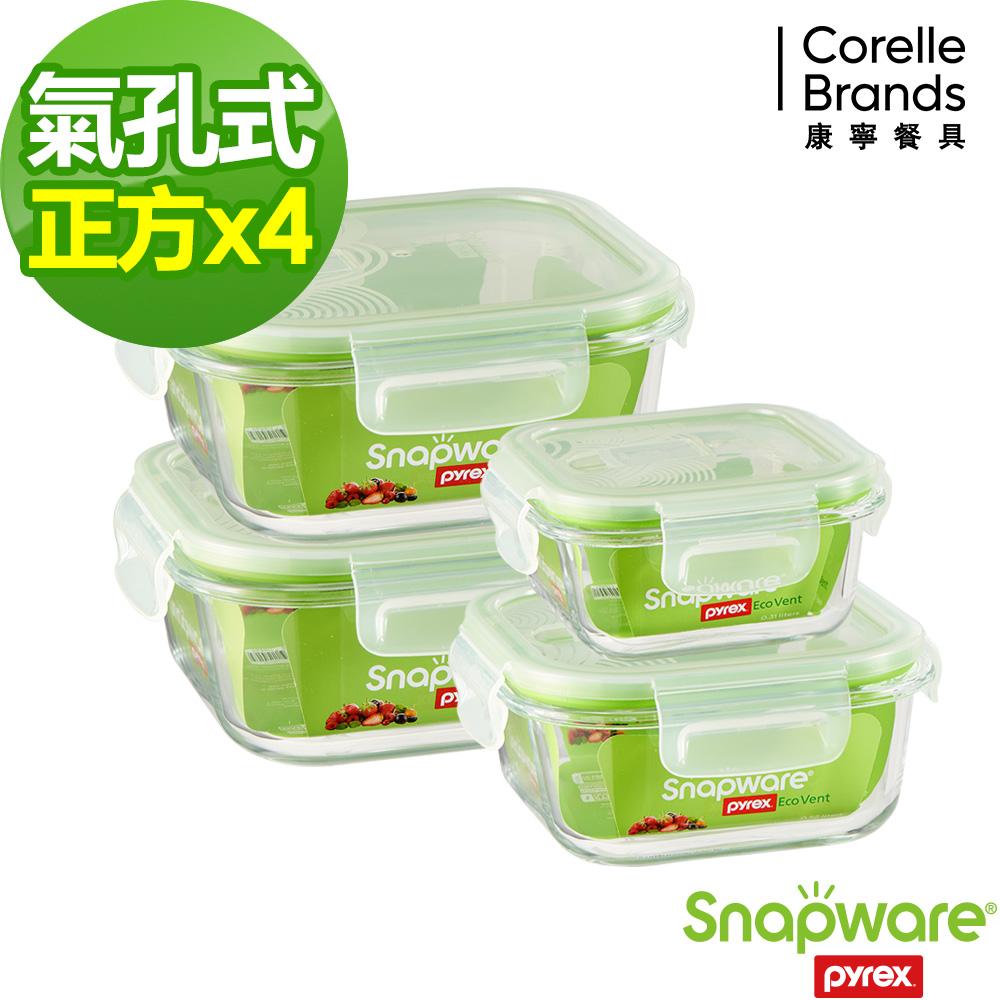 Snapware 康寧密扣 Eco vent 二代堂堂正正耐熱玻璃保鮮盒4入組-D03