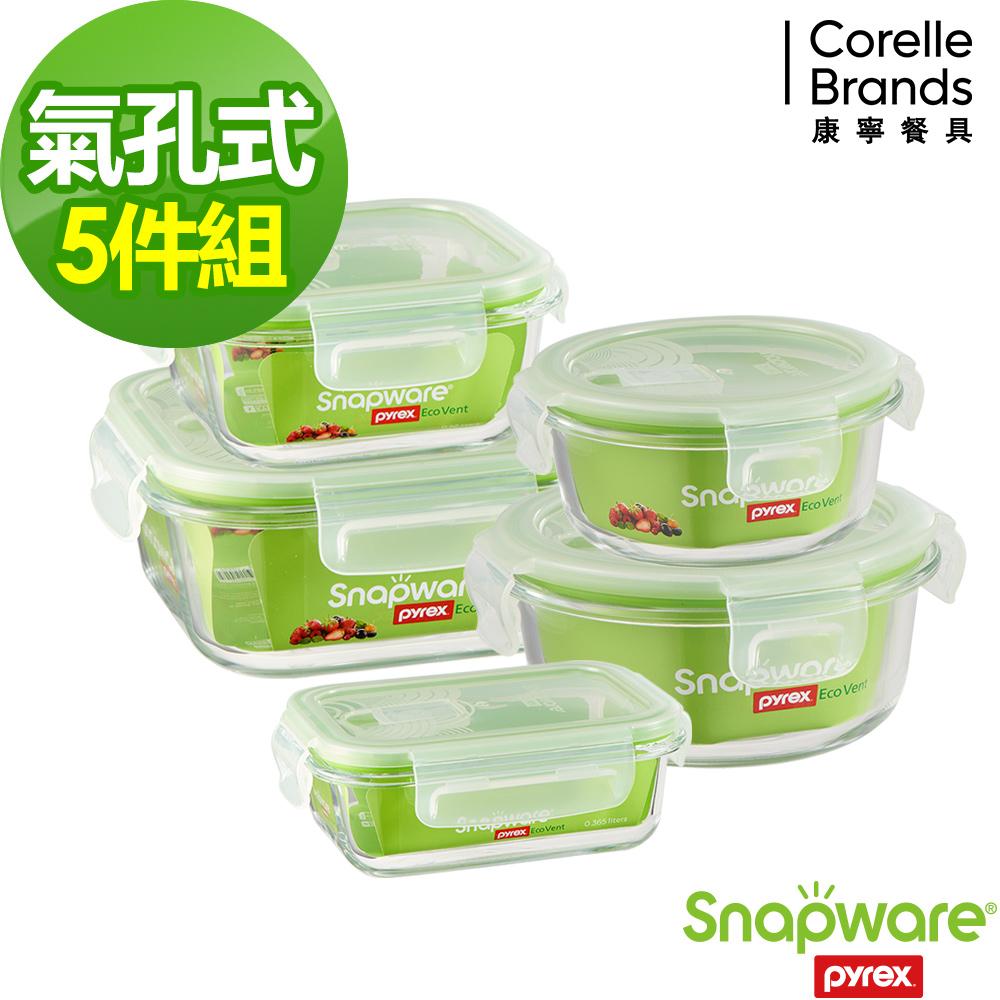 Snapware 康寧密扣 Eco vent 二代美味升級耐熱玻璃保鮮盒5入組-E02