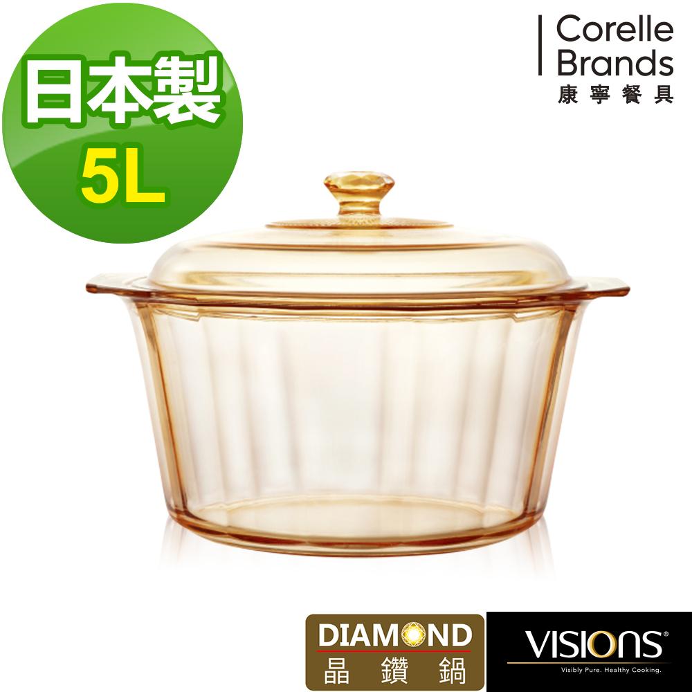 【美國康寧 Visions】5L晶鑽透明鍋