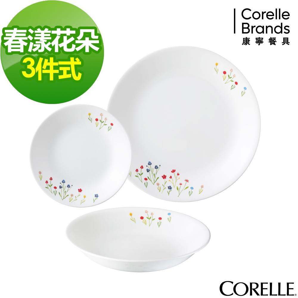 CORELLE康寧春漾花朵餐盤組(C01)