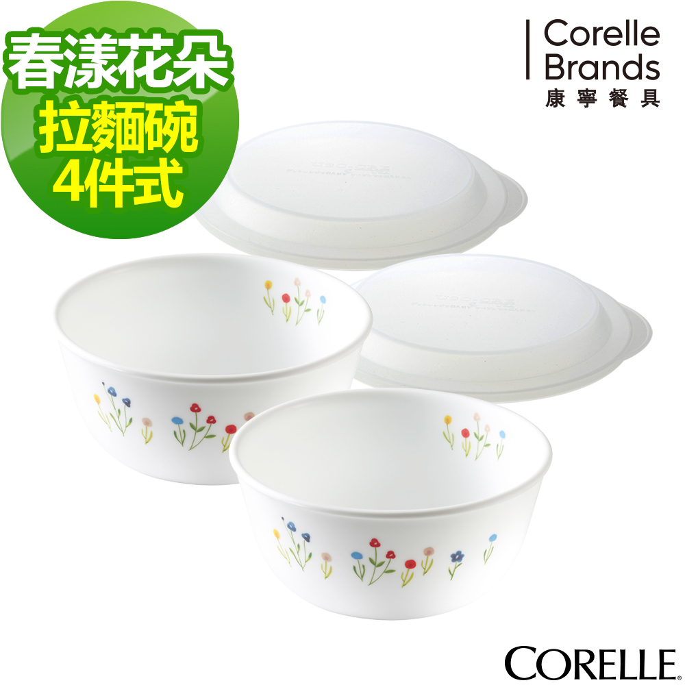 CORELLE康寧春漾花朵麵碗組 (D03)