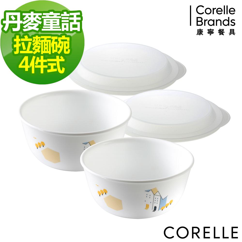 CORELLE康寧丹麥童話麵碗組 (D03)