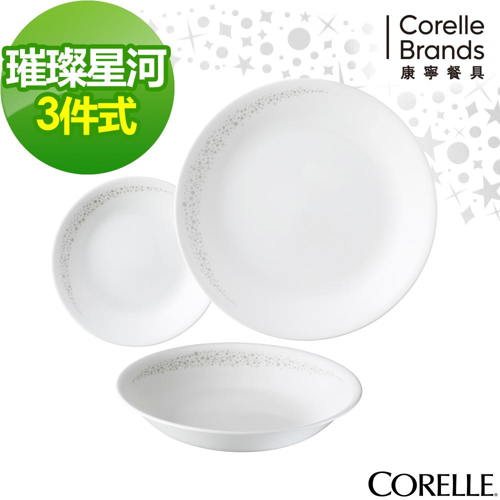 CORELLE康寧璀璨星河餐盤組(C01)