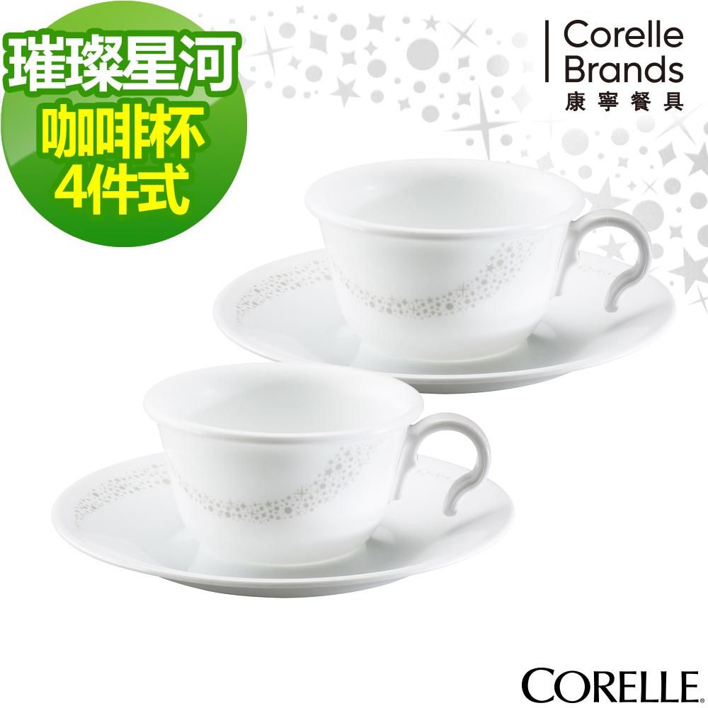CORELLE康寧璀璨星河咖啡杯組 (D04)